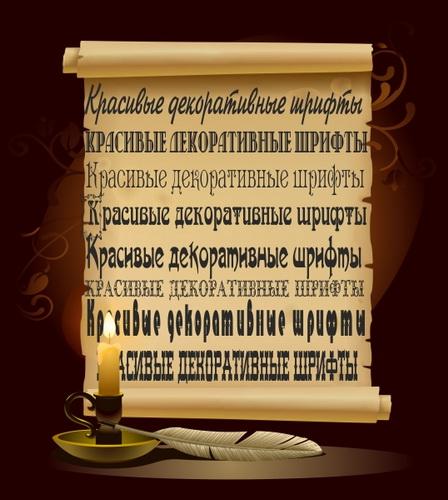 Новая коллекция русских шрифтов