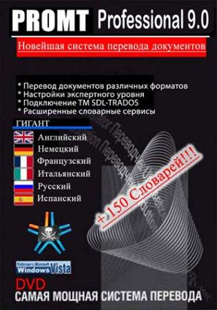 Promt professional expert 12 build 12020 торрент - a9